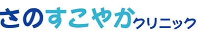 名古屋市天白区の小児科 さのすこやかクリニック